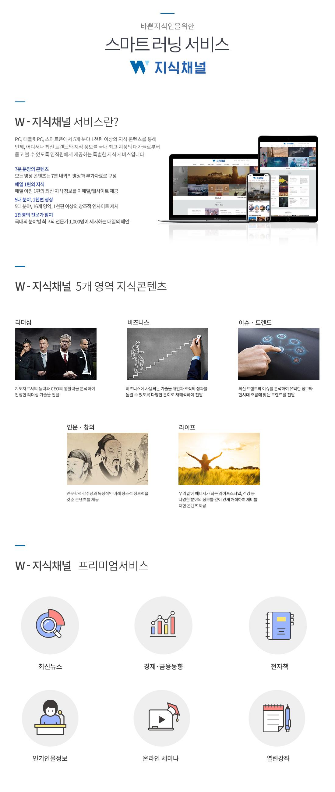 W 지식채널 소개